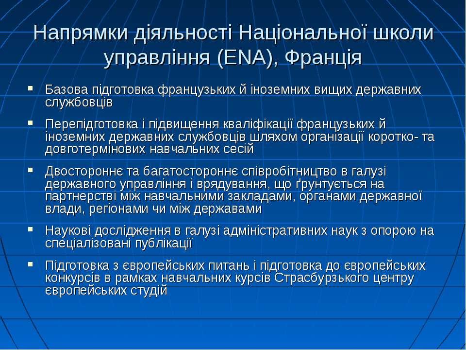Напрямки діяльності Національної школи управління (ENA), Франція Базова підго...