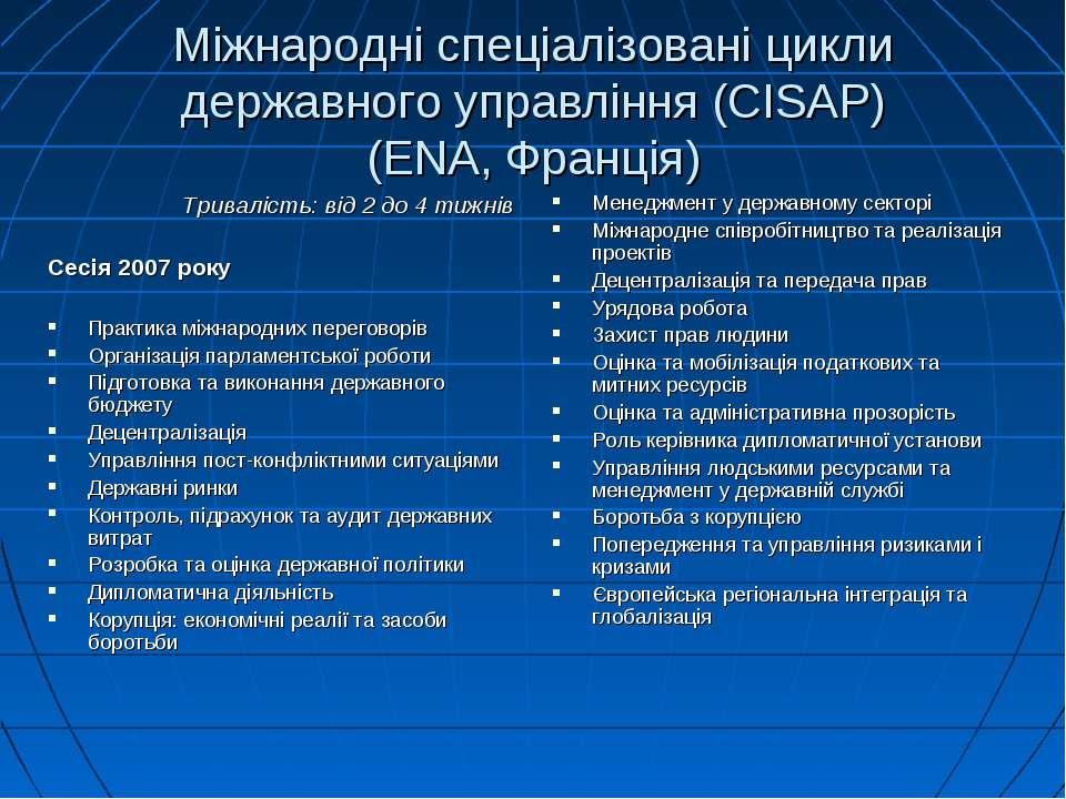 Міжнародні спеціалізовані цикли державного управління (CISAP) (ENA, Франція) ...