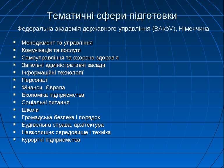 Тематичні сфери підготовки Федеральна академія державного управління (BAköV),...