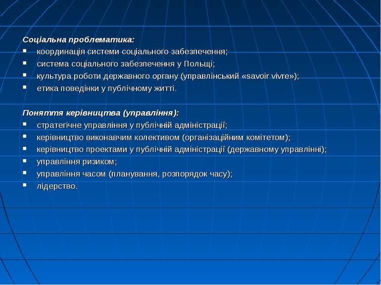 Соціальна проблематика: координація системи соціального забезпечення; система...