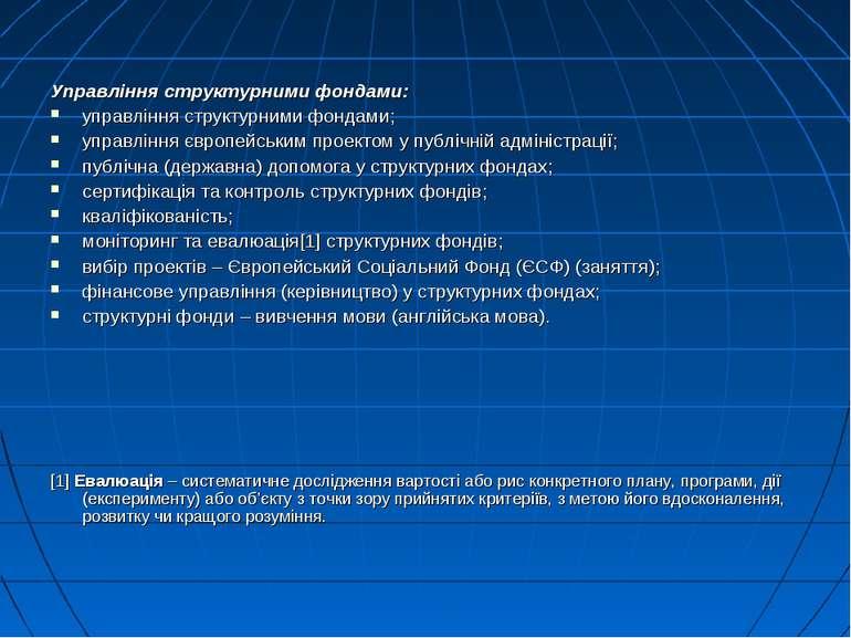 Управління структурними фондами: управління структурними фондами; управління ...
