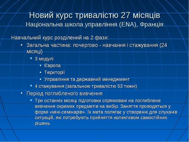 Новий курс тривалістю 27 місяців Національна школа управління (ENA), Франція ...