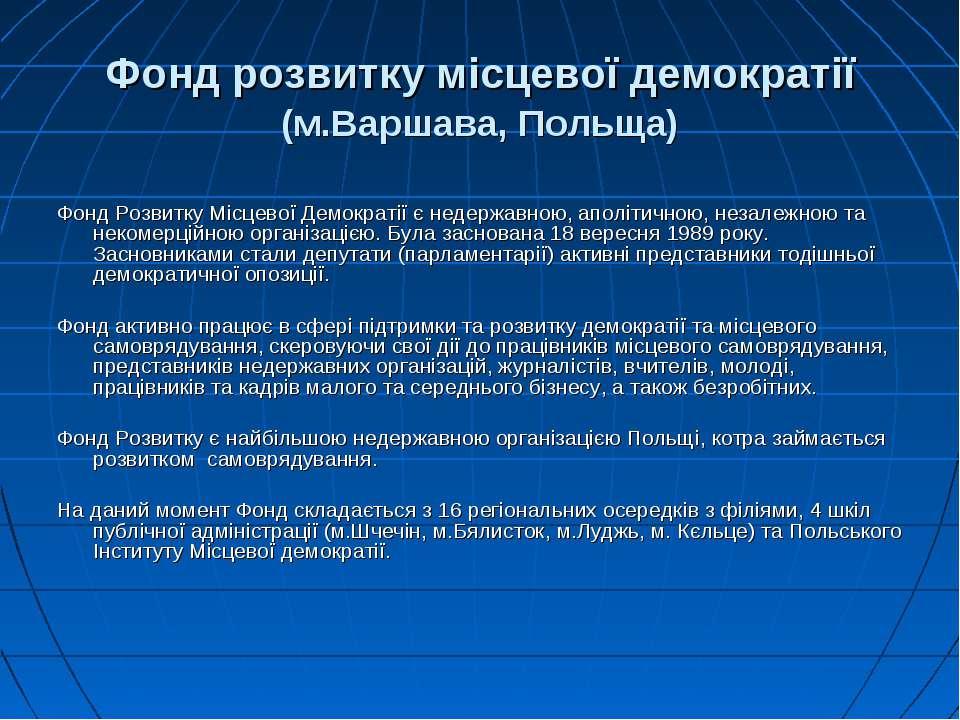 Фонд розвитку місцевої демократії (м.Варшава, Польща) Фонд Розвитку Місцевої ...