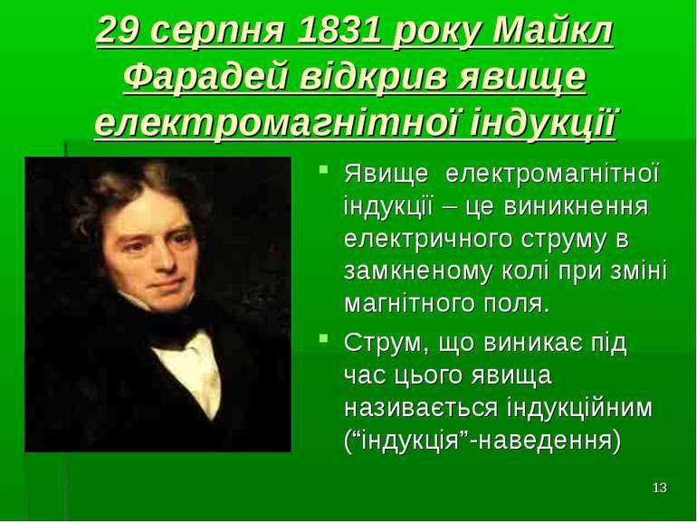 * 29 серпня 1831 року Майкл Фарадей відкрив явище електромагнітної індукції Я...