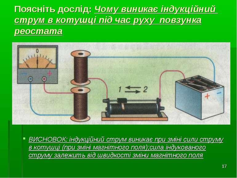 * Поясніть дослід: Чому виникає індукційний струм в котушці під час руху повз...