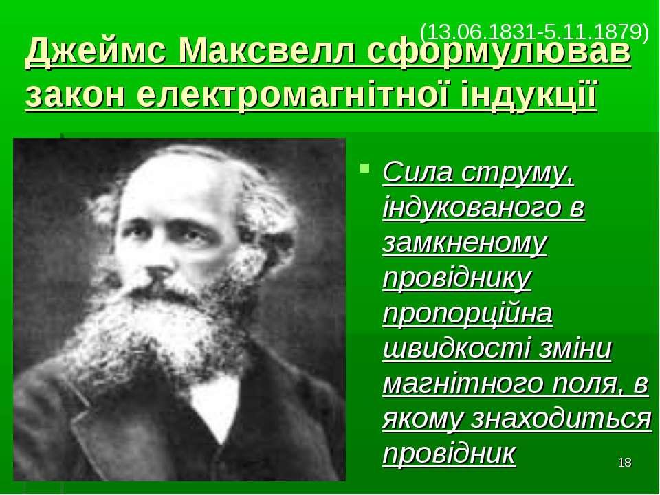 * Джеймс Максвелл сформулював закон електромагнітної індукції Сила струму, ін...