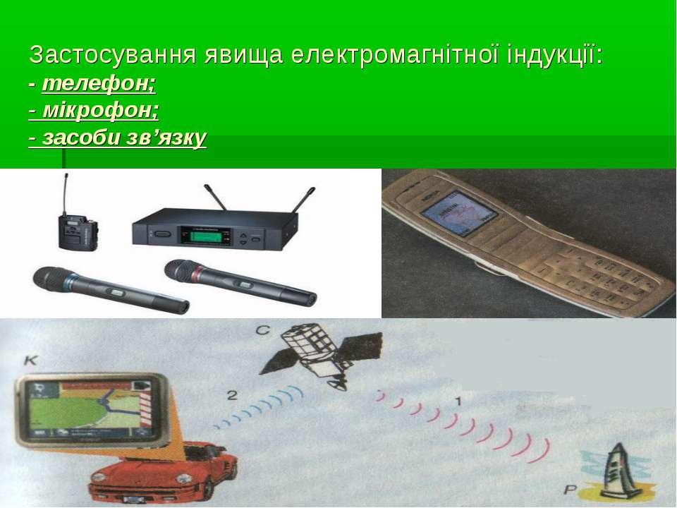 * Застосування явища електромагнітної індукції: - телефон; - мікрофон; - засо...