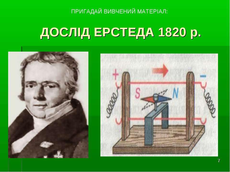 * ДОСЛІД ЕРСТЕДА 1820 р. ПРИГАДАЙ ВИВЧЕНИЙ МАТЕРІАЛ: