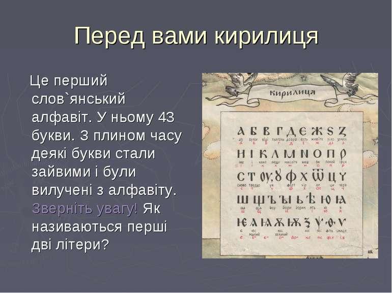 Перед вами кирилиця Це перший слов`янський алфавіт. У ньому 43 букви. З плино...