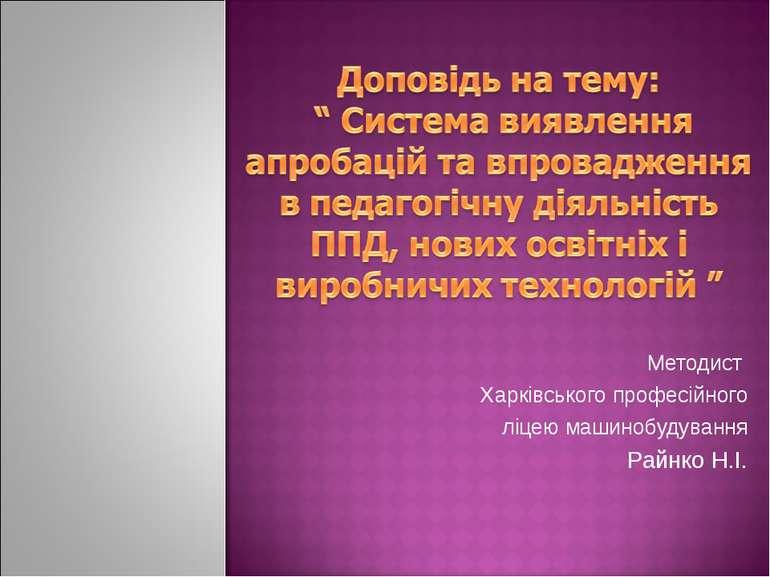 Методист Харківського професійного ліцею машинобудування Райнко Н.І.