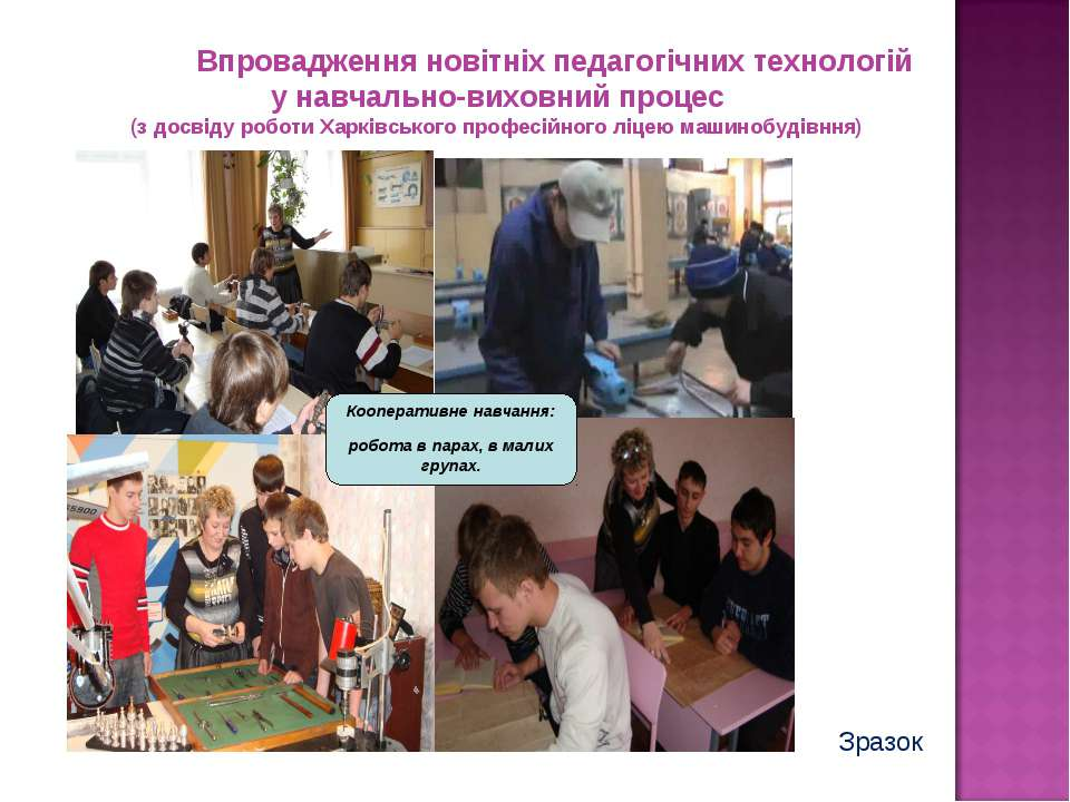 Кооперативне навчання: робота в парах, в малих групах. Впровадження новітніх ...