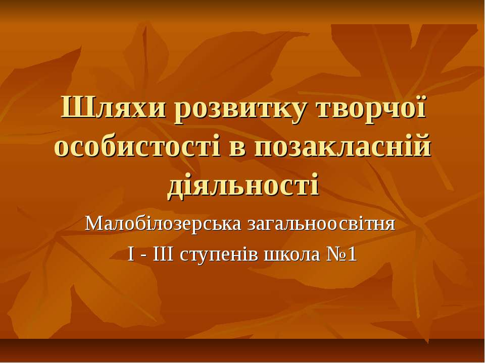 Шляхи розвитку творчої особистості в позакласній діяльності Малобілозерська з...