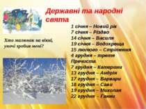 Державні та народні свята 1 січня – Новий рік 7 січня – Різдво 14 січня – Вас...