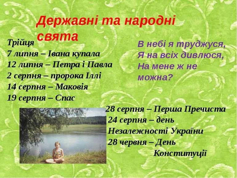 Державні та народні свята Трійця 7 липня – Івана купала 12 липня – Петра і Па...