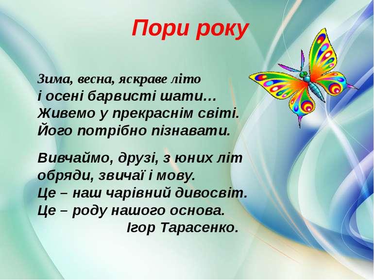 Пори року Зима, весна, яскраве літо і осені барвисті шати… Живемо у прекрасні...