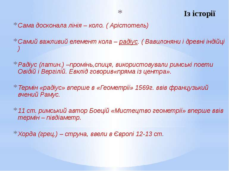 Із історії Сама досконала лінія – коло. ( Арістотель) Самий важливий елемент ...
