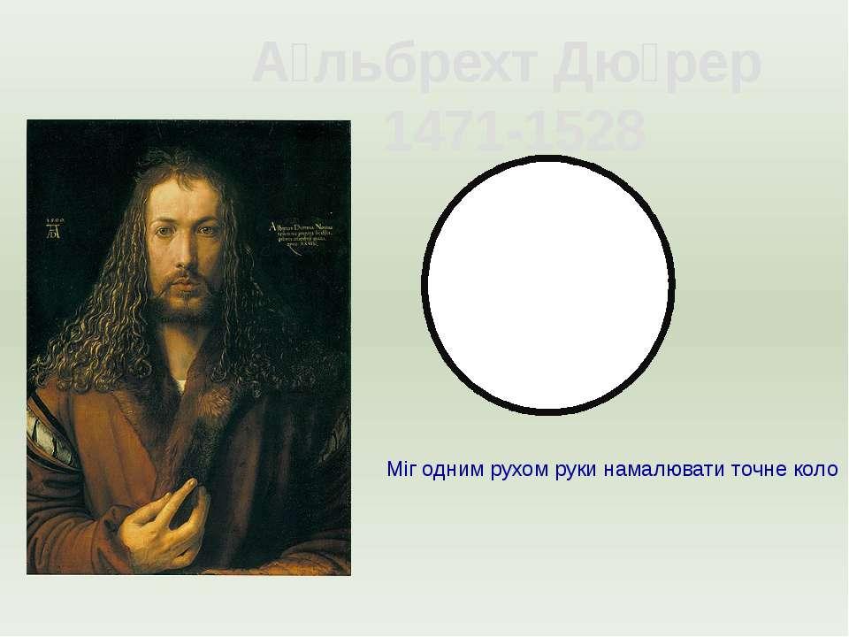 А льбрехт Дю рер 1471-1528 Міг одним рухом руки намалювати точне коло
