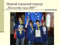 Первый городской конкурс ,,Волонтёр года-2007''
