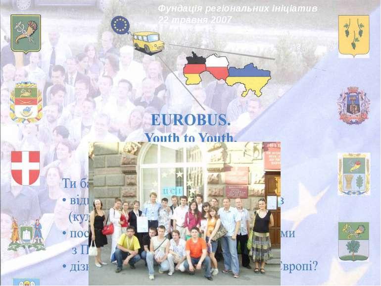 Фундація регіональних ініціатив 22 травня 2007