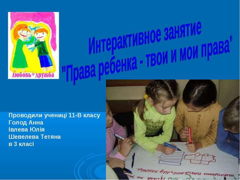 Проводили учениці 11-В класу Голод Анна Івлева Юлія Шевелева Тетяна в 3 класі