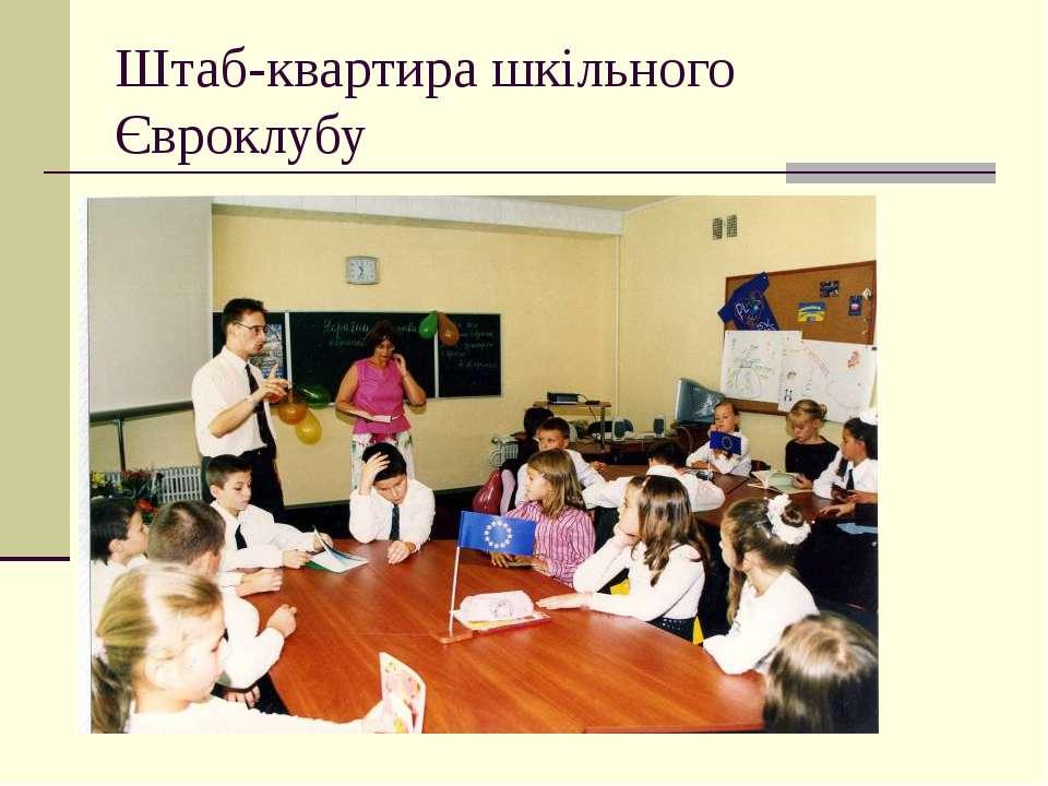 Штаб-квартира шкільного Євроклубу