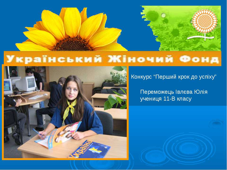 """Конкурс """"Перший крок до успіху"""" Переможець Івлєва Юлія учениця 11-В класу"""