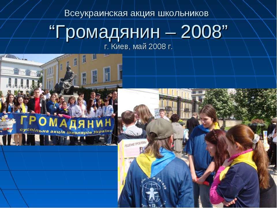 """Всеукраинская акция школьников """"Громадянин – 2008"""" г. Киев, май 2008 г."""