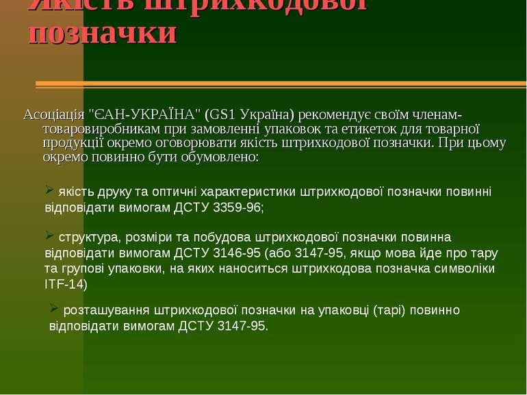 """Якість штрихкодової позначки Асоціація """"ЄАН-УКРАЇНА"""" (GS1 Україна) рекомендує..."""