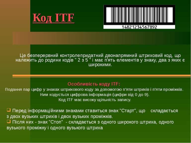 Код ITF Особливість коду ITF: Подання пар цифр у знаках штрихового коду за до...
