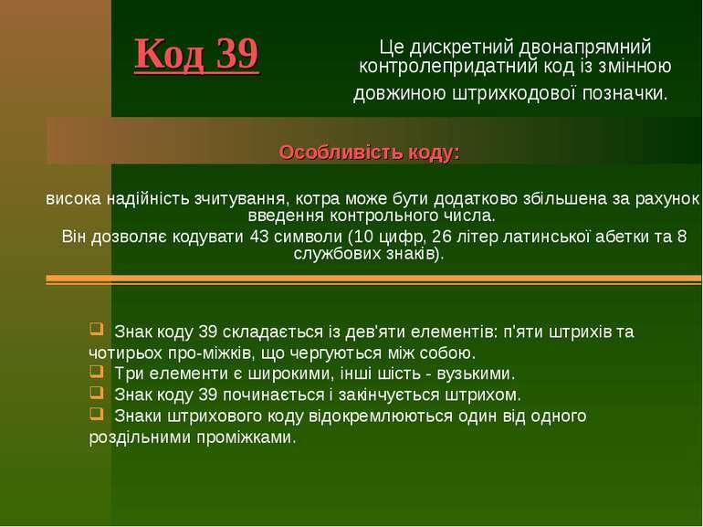 Код 39 Особливість коду: висока надійність зчитування, котра може бути додатк...