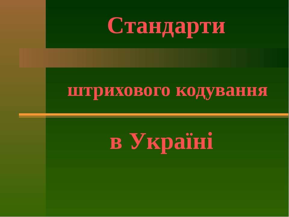 штрихового кодування Стандарти в Україні