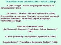 Філогенетична систематика – після 1859 р. У 1920-1970 рр. - аналіз популяцій ...