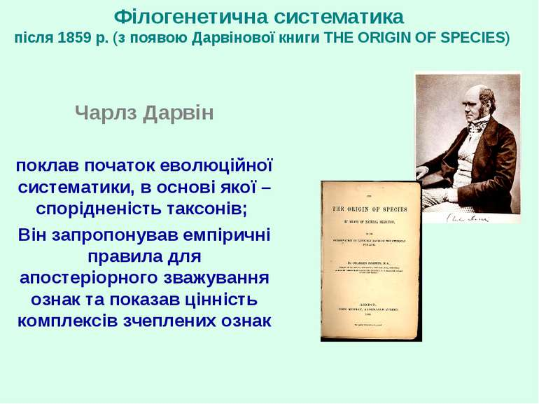 Філогенетична систематика після 1859 р. (з появою Дарвінової книги THE ORIGIN...