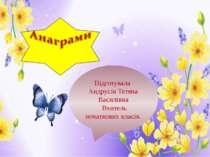 Підготувала Андрусів Тетяна Василівна Вчитель початкових класів.