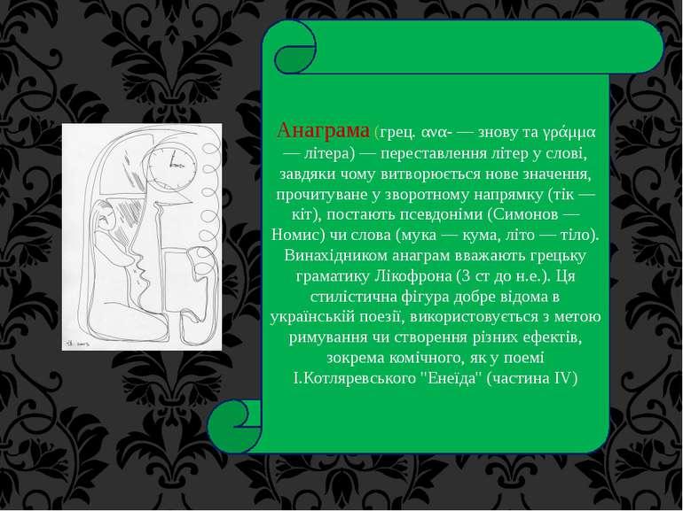 Анаграма (грец. ανα- — знову та γράμμα — літера) — переставлення літер у слов...
