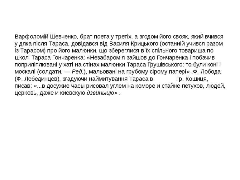 Варфоломій Шевченко, брат поета у третіх, а згодом його свояк, який вчився у ...