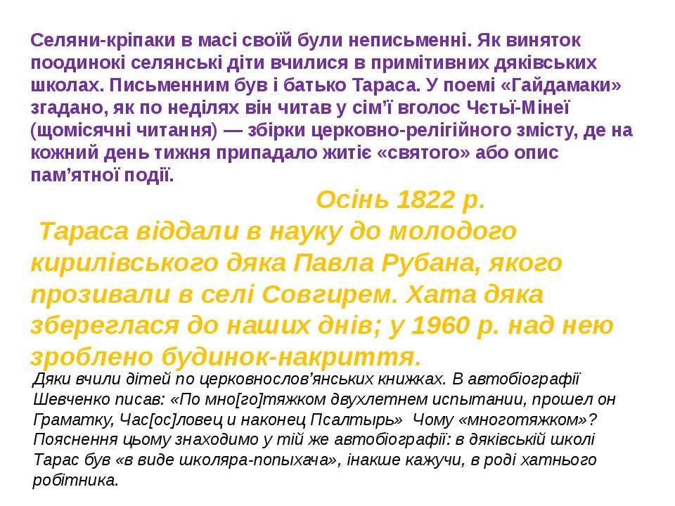 Селяни-кріпаки в масі своїй були неписьменні. Як виняток поодинокі селянські ...