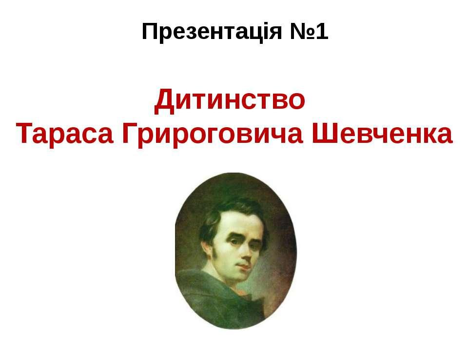 Дитинство Тараса Грироговича Шевченка Презентація №1