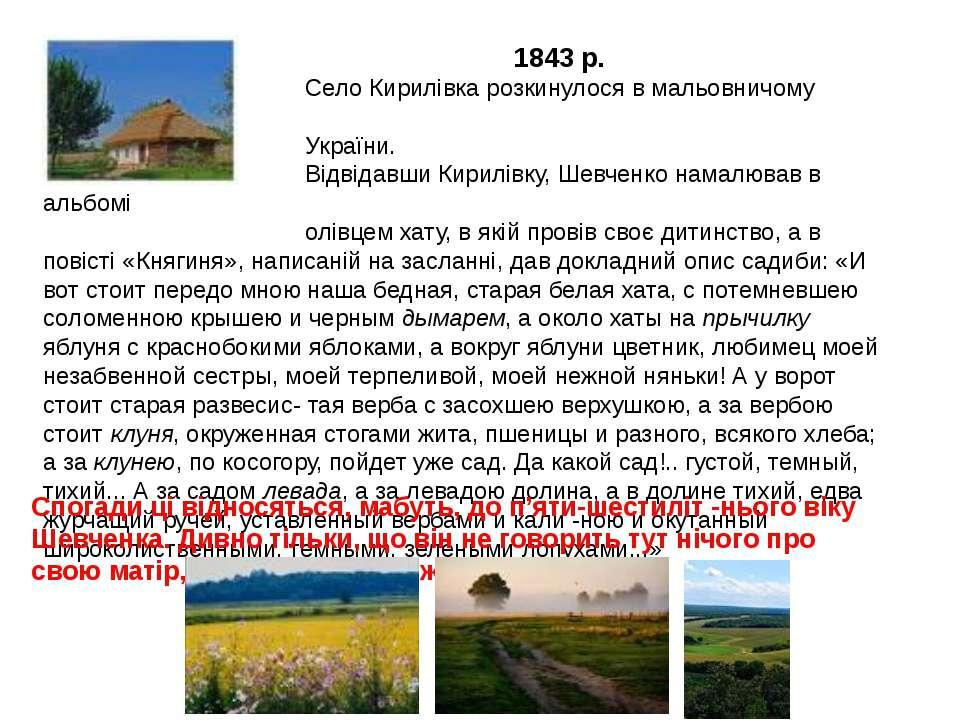 1843 р. Село Кирилівка розкинулося в мальовничому куточку України. Відвідавши...