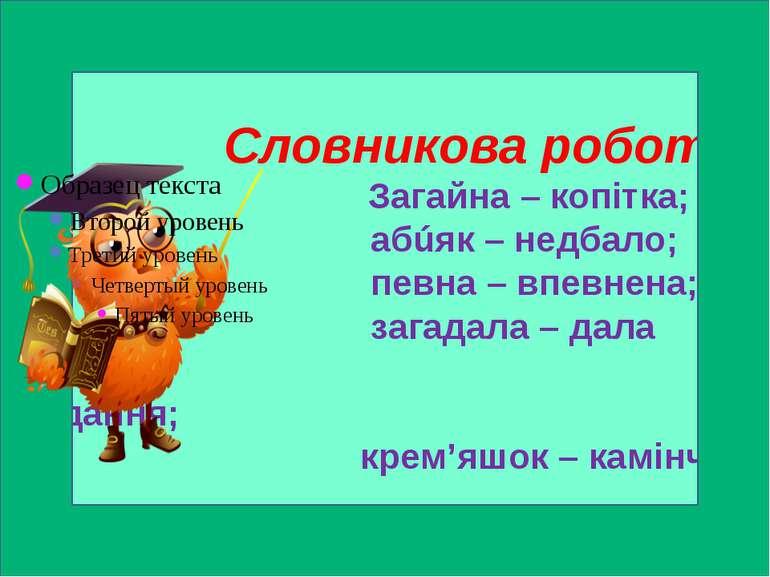 Словникова робота Загайна – копітка; абúяк – недбало; певна – впевнена; загад...
