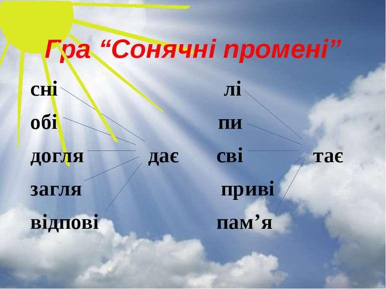 """Гра """"Сонячні промені"""" сні лі обі пи догля дає сві тає загля приві відпові пам'я"""