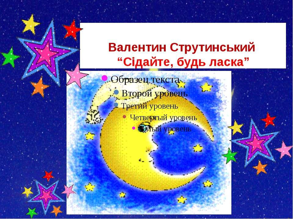 """Валентин Струтинський """"Сідайте, будь ласка"""""""