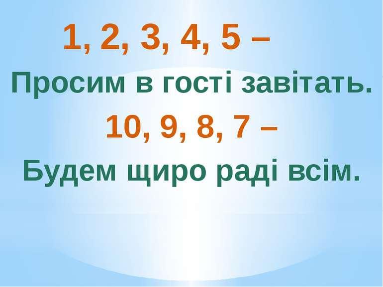 1, 2, 3, 4, 5 – Просим в гості завітать. 10, 9, 8, 7 – Будем щиро раді всім.