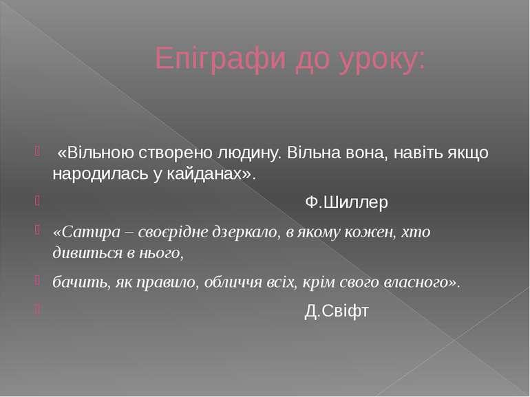 Епіграфи до уроку: «Вільною створено людину. Вільна вона, навіть якщо народил...