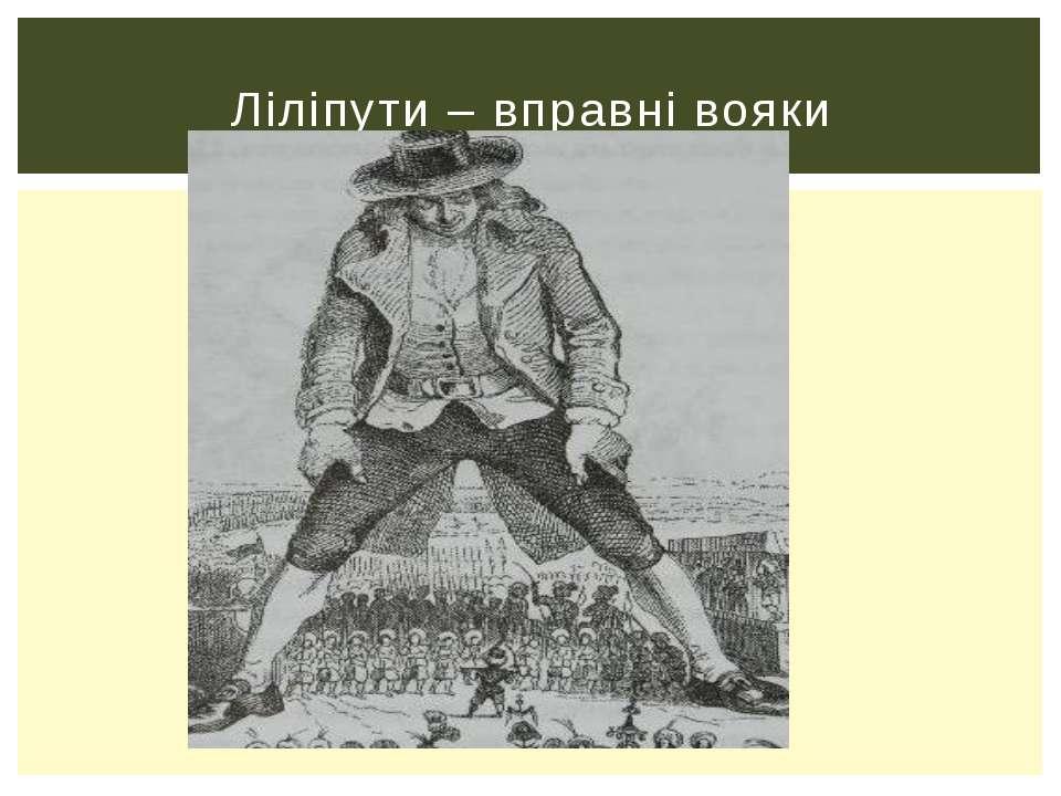 Ліліпути – вправні вояки