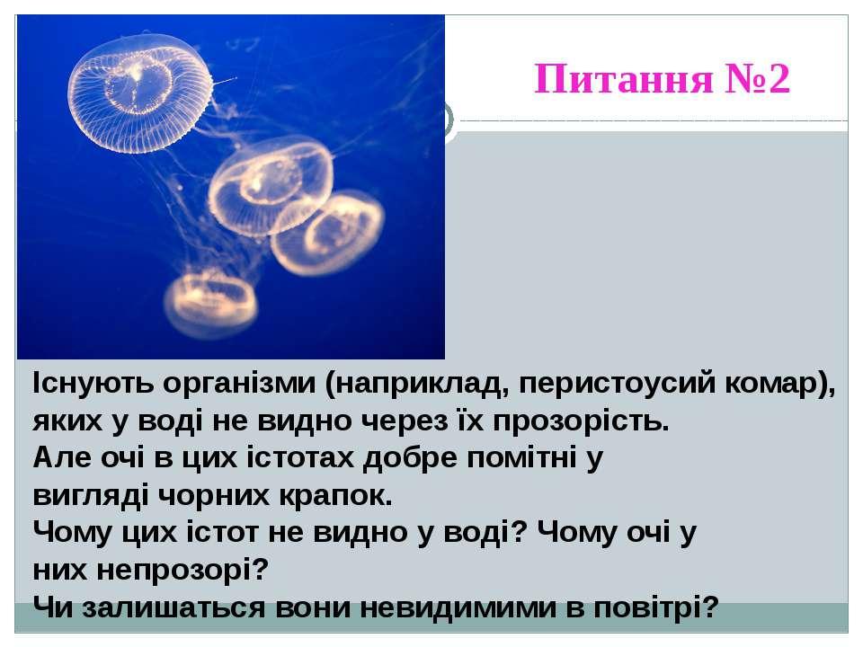 Існуютьорганізми(наприклад,перистоусийкомар),якиху воді невидночерез...