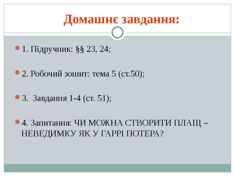 Домашнє завдання: 1. Підручник: §§ 23, 24; 2. Робочий зошит: тема 5 (ст.50); ...