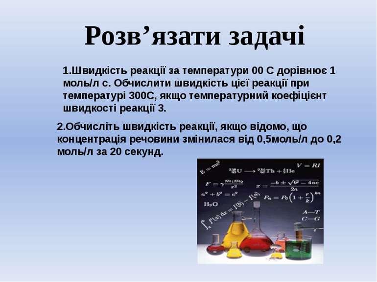 Розв'язати задачі 1.Швидкість реакції за температури 00 С дорівнює 1 моль/л с...