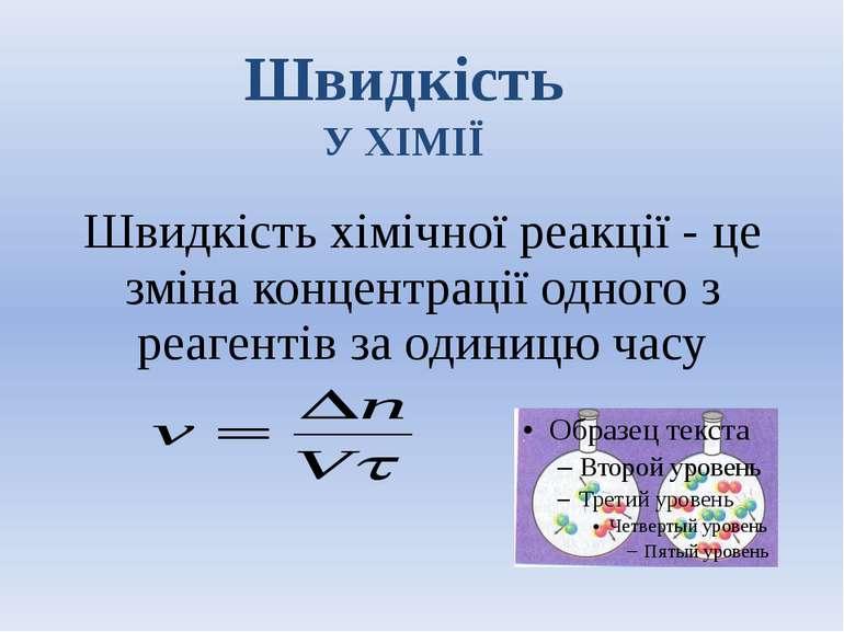 Швидкість хімічної реакції - це зміна концентрації одного з реагентів за один...