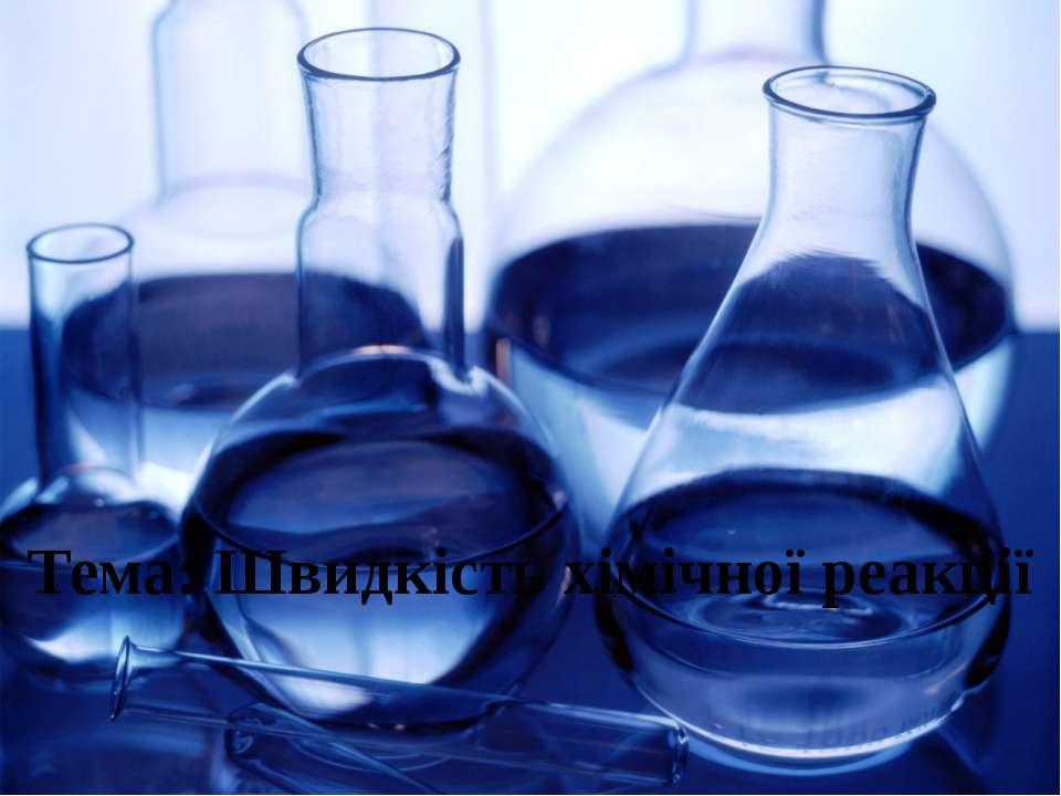 Тема: Швидкість хімічної реакції